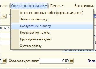 ЗН_ВводНаОсновании