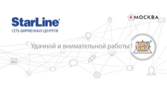 УС_Starline