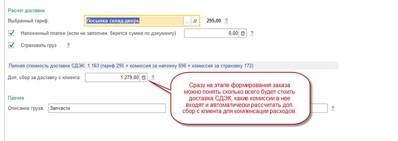 Расчет оплаты доставки с получателя