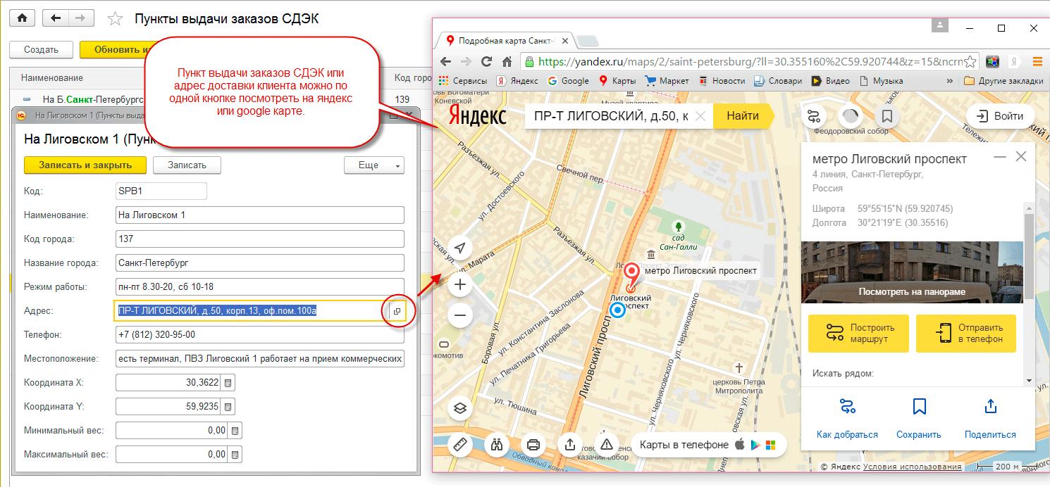 Просмотра адреса пункта выдачи СДЭК на яндекс карте
