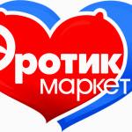 лого_эротик_вектор.jpg