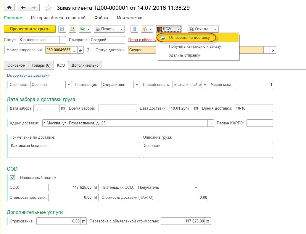 Модуль интеграции 1С и Курьер-сервис экспресс