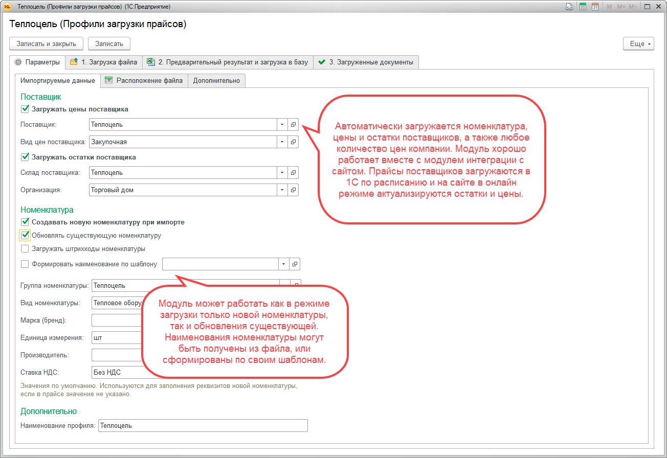 parametry-zagruzki-prajsa-v-1s