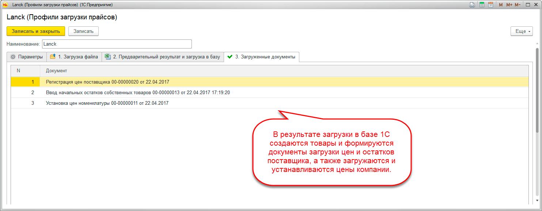 profili-zagruzki-v-1s-dokumenty