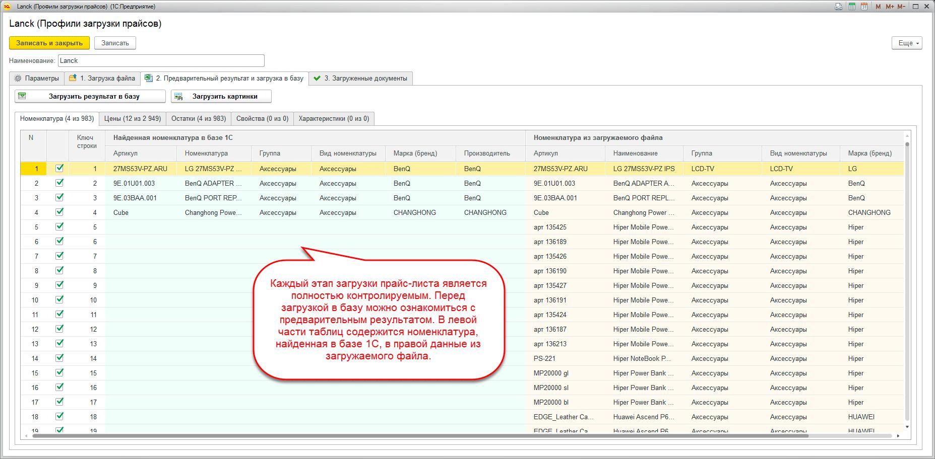 profili-zagruzki-v-1s-import