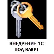 Экспресс внедрение 1С под ключ