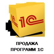 Продажа программ 1С
