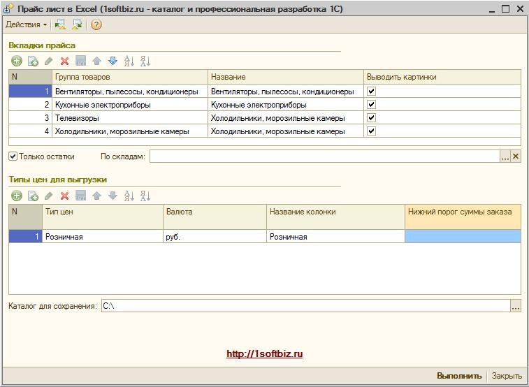 Выгрузка прайса из 1С в Excel