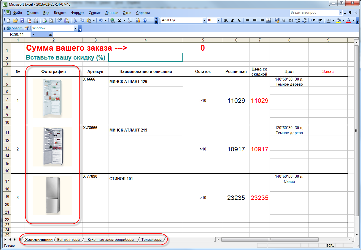 Прайс-лист в Excel