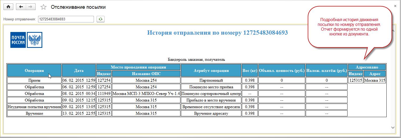 История отправления Почтой России и EMS