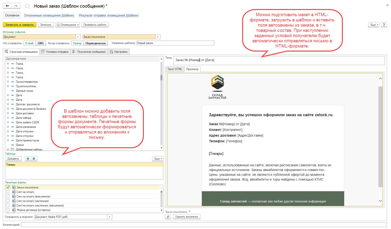 html-shablon-opoveshchenij-1s