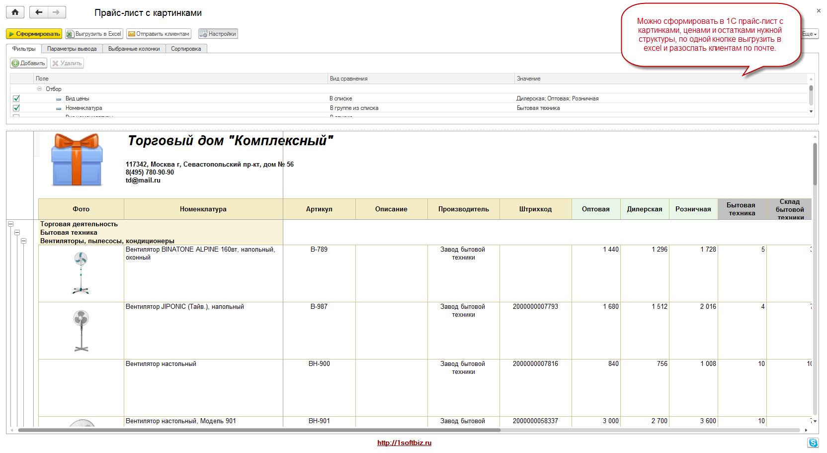 Прайс-лист с картинками для 1С, выгрузка прайс-листа 1С в Excel, прайс-лист с остатками 1С