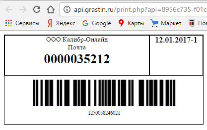 grastin-markirovka