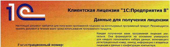 klientskaya-licenziya-1s