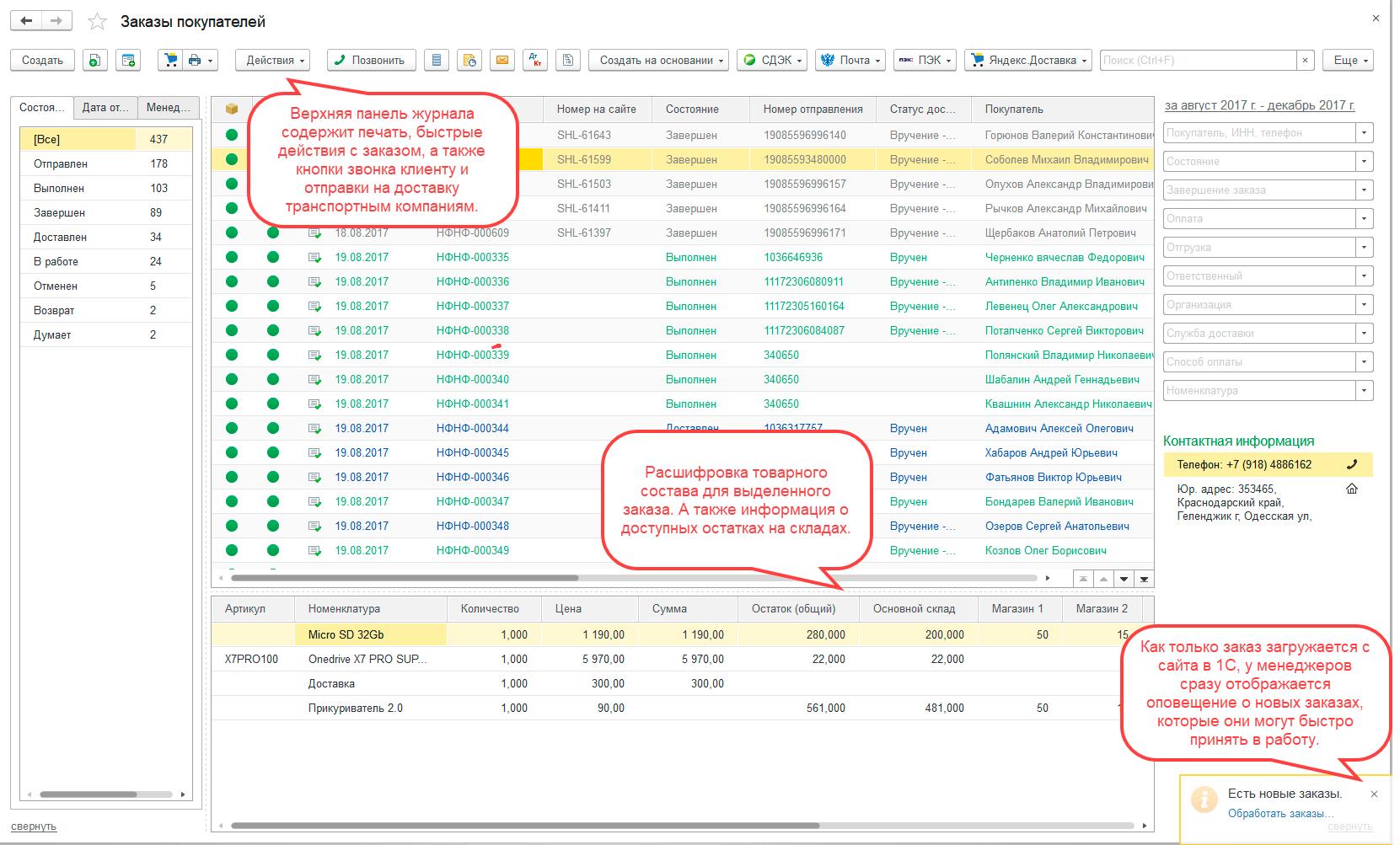 rasshifrovka-tovarov-zakaza-1s